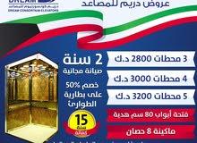 شركة مصاعد دريم معتمدين لدى الاداره العامه لﻹطفاء عرض بمناسبة العيد الوطنى