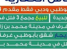 3غرف وصاله وغرفه خادمه موقع مميز 80الف دفعات  شقق غرفه وصاله شهرى وسنوى