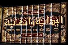 7 أجزاء من كتاب البدايه و النهايه