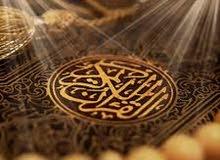 محفظ قرآن كريم ومدرس لغة عربية