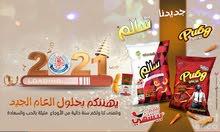 يعلن احد وكلاء شركه الفارس العربي طارق احمد يحي الاباره