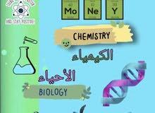تدريس ماده الكيمياء والاحياء والجيولوجيا بارخص الاسعار