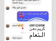 كريم دهن النعام المغربي
