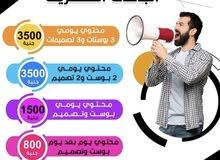 خصومات 50% على باقات الاداره والاعلانات