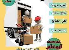 ابوعلي نقل عفش الكويت فك نقل تركيب جميع الغرف