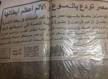 عدد نادر من جريدة الاهرام عام 1981