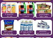 أرخص منتجات السوبر ماركت