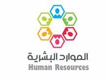 باحث عن عمل في مجال الموارد البشرية