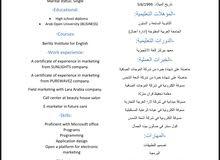 مسوقة الكترونية وميدانية مع شهادات خبرة