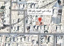 فرصة بركاء حي العزة مفتوحة من 4 جهات