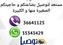 توصيل الطلبات والمشاوير لجميع مناطق البحرين