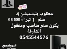 اللي عنده سوني 4 يبا يبيعه يتواصل وياي