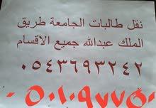 نقل طالبات من حي الرصراص1و2 ومن حي النعمان الشرقي والغربي خميس مشيط