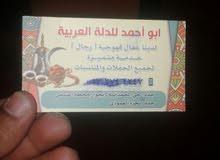 أبو أحمد للدلة العربية