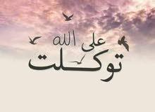 السلام عليكم  سائق مصري من الصعيد   0565590798