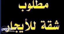 مطلوب شقه للايجار المؤقت مفروش من اليوم لاخر شهر 2