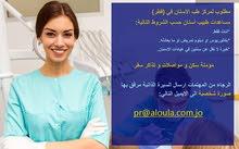 مطلوب لمركز طب اسنان في (قطر) مساعدات طبيب اسنان اناث فقـــط