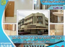 Best price 300 sqm apartment for rent in HawallyJabriya