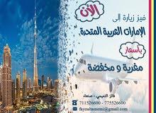 فيز زيارة للامارات العربيه المتحده 900 ر.س