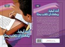 كتاب؛ أنت أيضا يمكنك أن تكتب بحثا!!