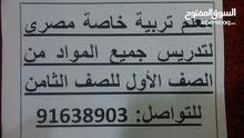 معلم تربية خاصة مصري لتدريس جميع المواد من الصف الأول إلى الصف الثامن احادي