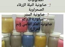 صابونيات للبياض ونعومة وتوحيد لون من أول استعمال