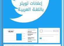 اعلانات تسويق عبر تويتر ،انستقرام ، سناب شات