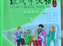 Chinese Mandarin learning book