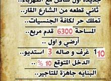 للبيع بناية سكني تجاري في عجمان المويهات بسعر ممتااااااز