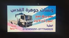 ونشات العقبه / 0790746602 ونش خدمة نقل سيارات على مدار الساعه داخل وخارج العقبه