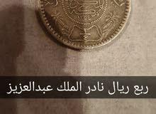 ربع ريال سعودي فضه