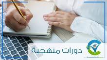 مطلوب أساتذة ومعلمات لإعطاء دورات في كل شي يخص التعليم