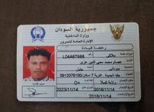سائق سوداني ابحث عن فيزا عمل لااخي
