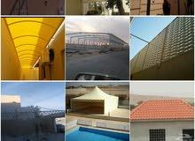 مؤسسه العميري للمظلات والسواتر