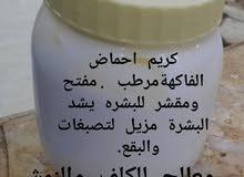 كريم أحماض الفاكهة