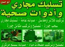 فني صحي وجميع العمال الصيانه الصحي تكسير تمديد حمامات خدمه 24 ساعه