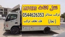 شركة نجمة ثاقب نقل أثاث 0544626353