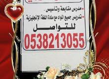 مدرس سوري