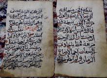 ورقتان من كتاب قديم جداً