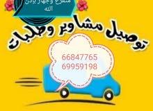 معكم ابو محمد مندوب توصيل جاهز لتوصيل أفراد او اغرض في اي وقت ان شاء الله