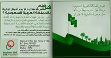 هل تفكر فى الاستثمار أو بدء اعمال وانشطة تجارية فى المملكة العربية السعودية ؟