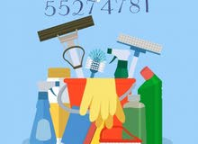 cleaning services تنظيف