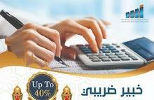 تمكن من الإجراءات الضريبية من خلال دورة الخبير الضريبي مع خبراء ضريبة الدخل والمبيعات #ONLINE