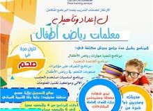 البرنامج المتكامل لمعلمات رياض الأطفال