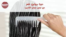 دورة بروتين الشعر