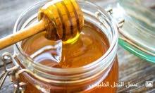 عسل (حبة بركة ،شمرا،يانسون)، (عسل ربيعي)