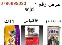 مع Cat food افظل العروض
