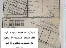 المعبيله4 بلوك6 -/قرب قاعة البشائر/-- مباشره!!