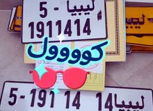 لوحه سياره رقم مميز للبيع  الرقم 191.14.14