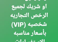 وكيل خدمات او شريك مواطن شخصيه VIP
